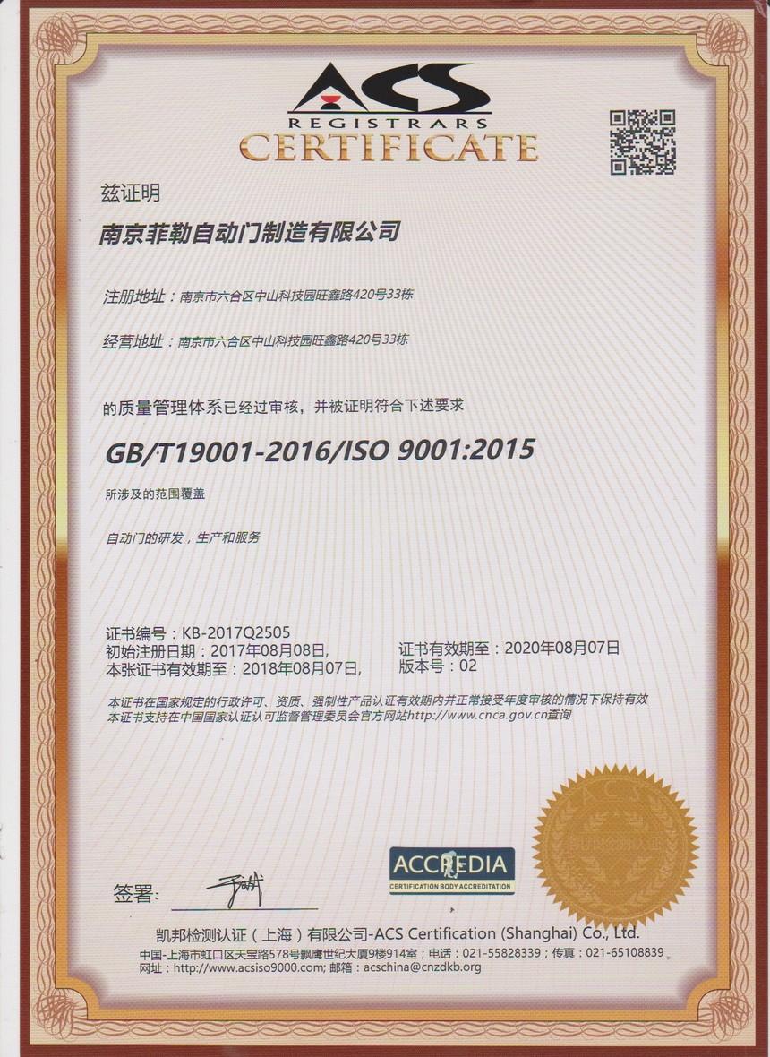 ISO9001質量體系認證證書