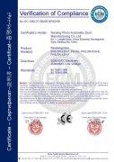 歐盟CE認證證書