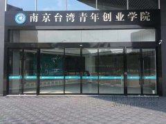 南京有框平移門案例_南京臺灣青年創業學院項目