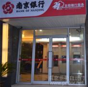南京型材門案例_南京銀行項目
