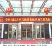 宣城豪華兩翼自動旋轉門案例_寧國國際大酒店項目