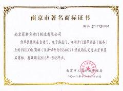 南京市著名商標證書