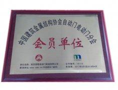 中国建筑金属机构协会会员单位