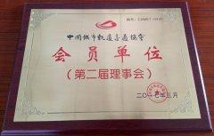 中國城市軌道交通會員證書