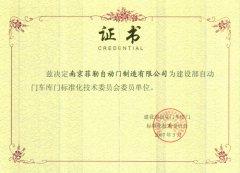 标委会证书