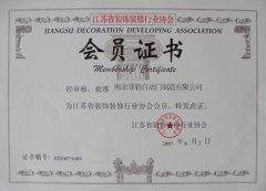 江蘇省裝飾裝修行業協會會員證明
