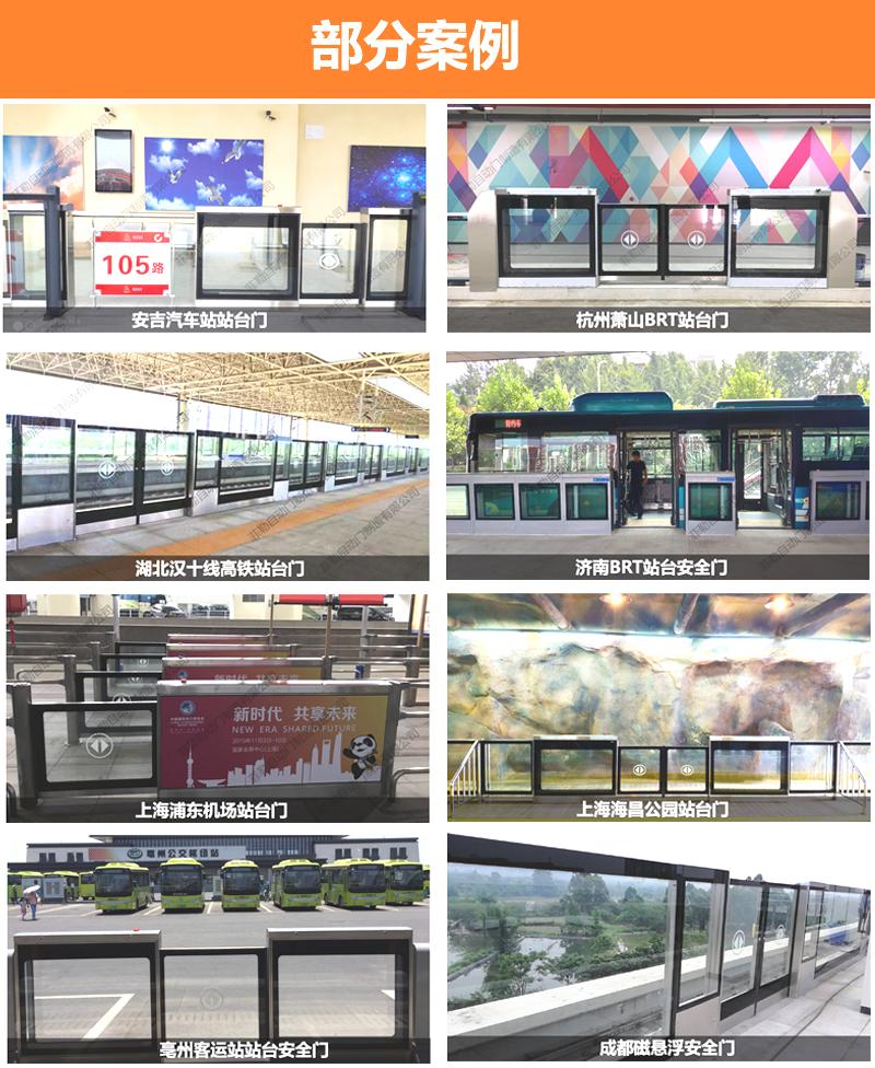 高铁站自动门工程案例