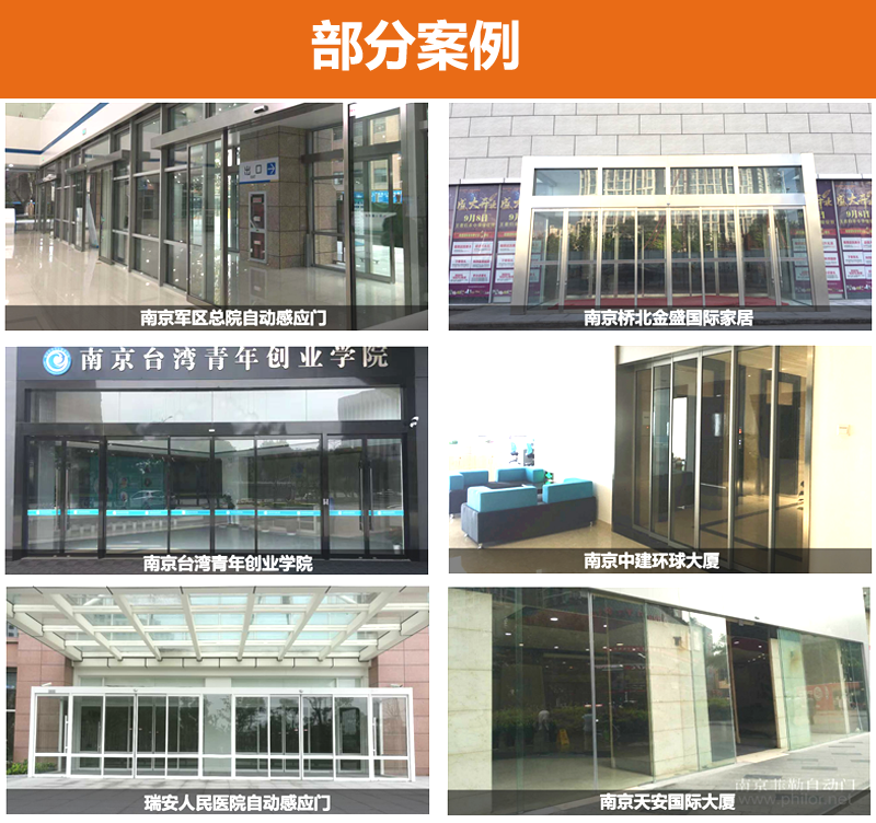 深圳办公室铝合金自动门工程案例